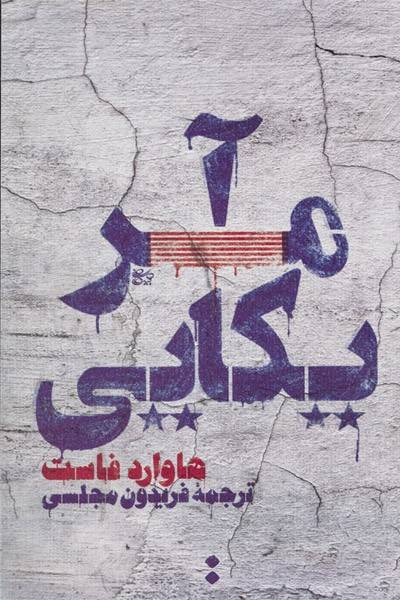 کاور کتاب آمریکایی