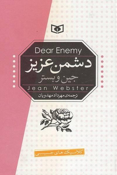 کاور کتاب دشمن عزیز