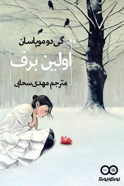 کاور کتاب اولین برف