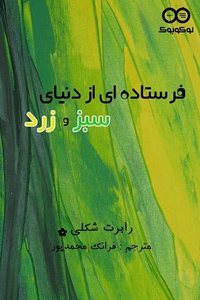 کاور کتاب فرستاده ای از دنیای سبز و زرد