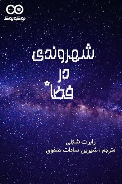 کاور کتاب شهروندی در فضا
