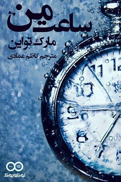 کاور کتاب ساعت من