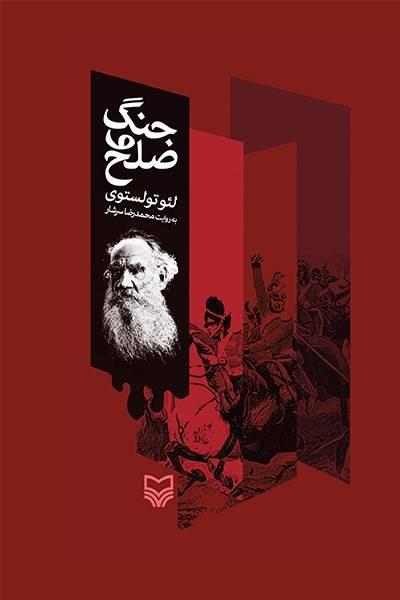 کاور کتاب جنگ و صلح