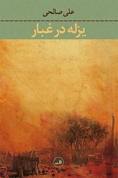 کاور کتاب یزله در غبار