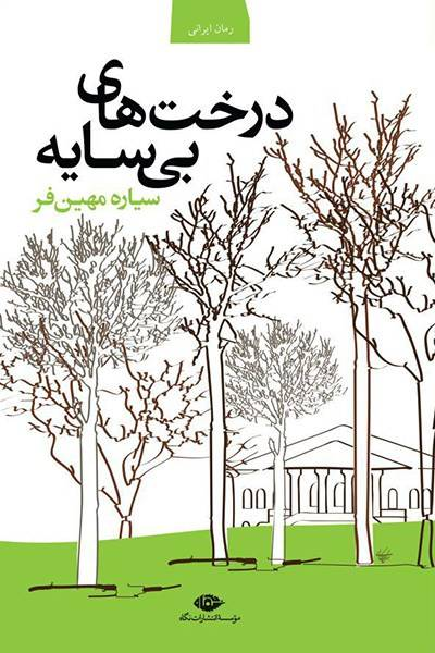کاور کتاب درختهای بیسایه