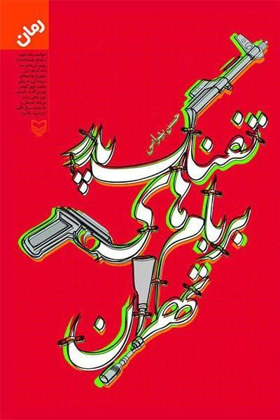 کاور کتاب تفنگ پدر بر بامهای تهران