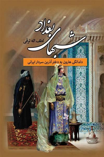 کاور کتاب شبهای بغداد: دلدادگی هارون به دختر آذرین،سردار ایرانی