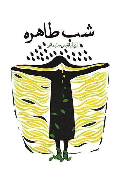 کاور کتاب شب طاهره