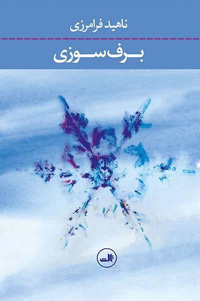 کاور کتاب برف سوزی