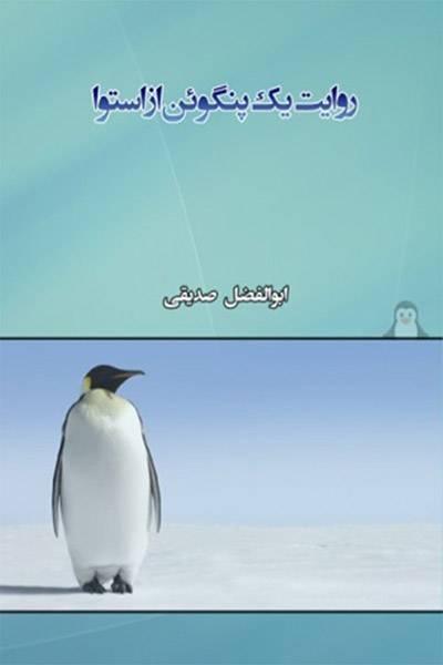 کاور کتاب روایت یک پنگوئن از استوا