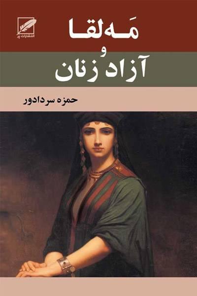 کاور کتاب مهلقا و آزاد زنان