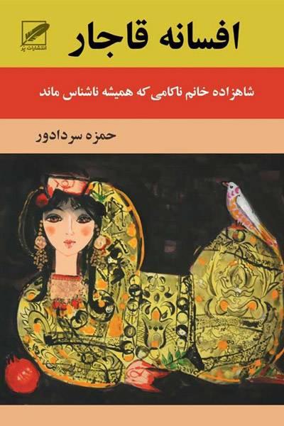کاور کتاب افسانهی قاجار؛ شاهزاده خانم ناکامی که همیشه ناشناس ماند