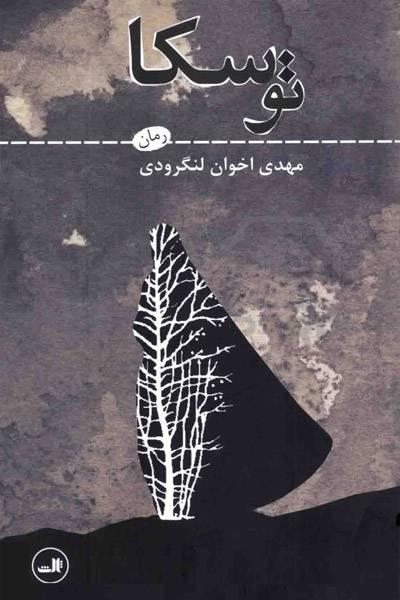 کاور کتاب توسکا