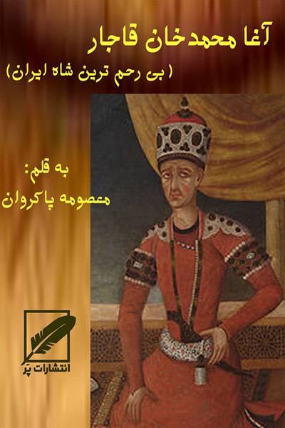 کاور کتاب آغامحمدخان قاجار