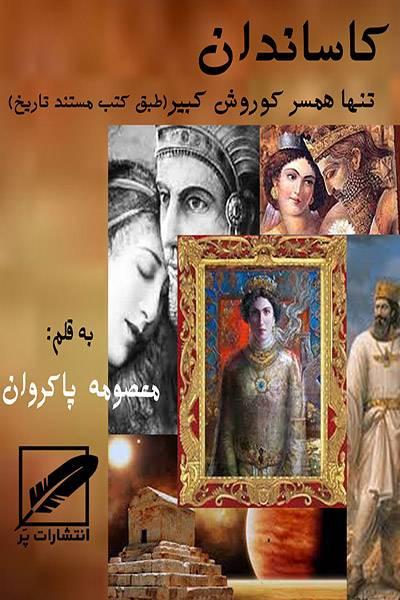 کاور کتاب کاساندان: تنها همسر کوروشکبیر طبق کتب مستند تاریخ