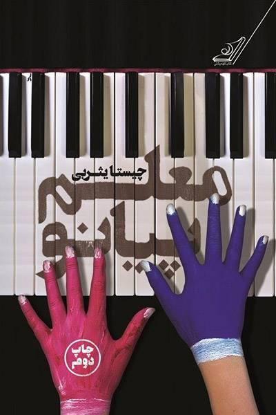 کاور کتاب معلم پیانو