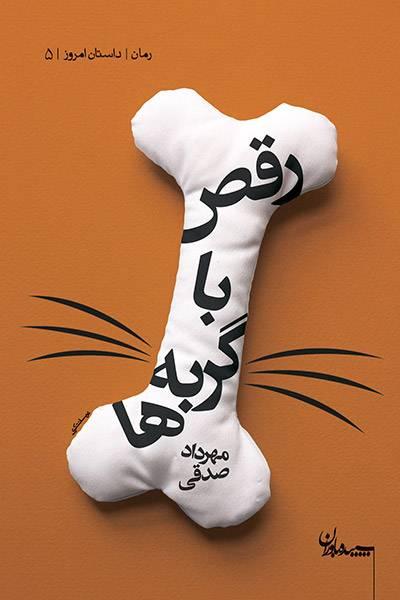 کاور کتاب رقص با گربه ها