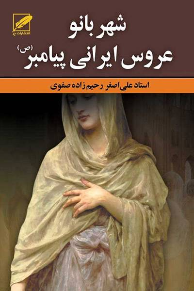 کاور کتاب شهربانو: عروس ایرانی پیامبر(ص)