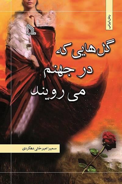 کاور کتاب گلهایی که در جهنم میرویند