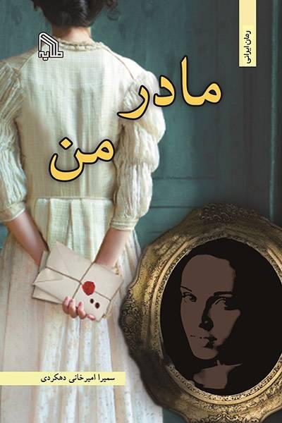 کاور کتاب مادر من