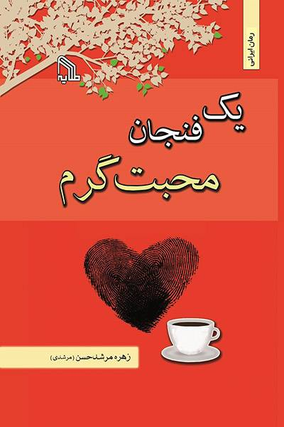 کاور کتاب یک فنجان محبت گرم