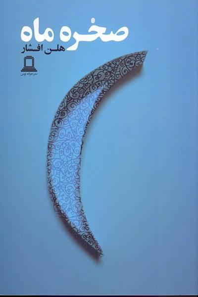 کاور کتاب صخره ماه