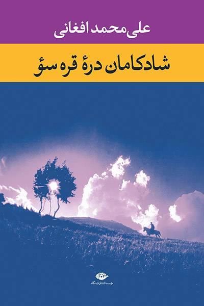 کاور کتاب شادکامان دره قرهسو