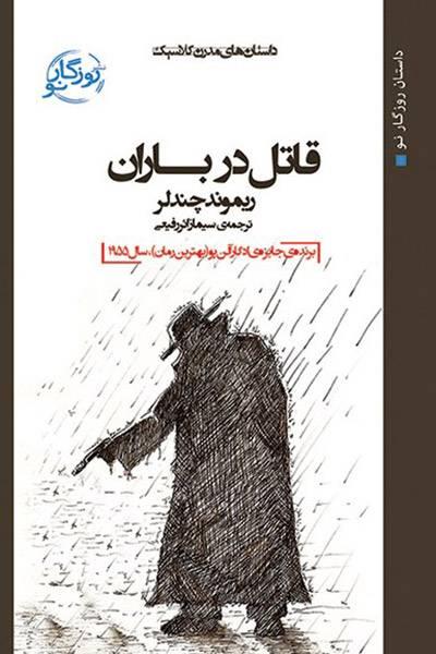 کاور کتاب قاتل در باران