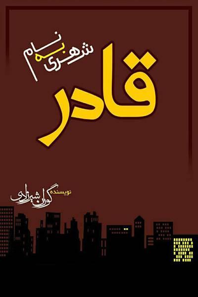 کاور کتاب شهری به نام قادر