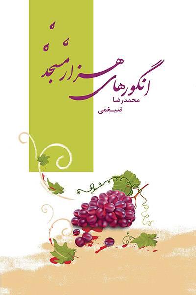کاور کتاب انگورهای هزار مسجد