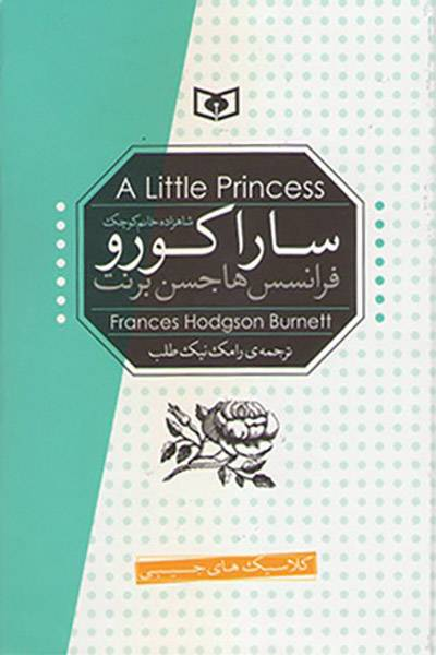 کاور کتاب سارا کورو، شاهزاده خانم کوچک