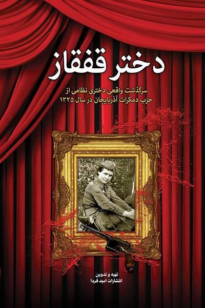 کاور کتاب دختر قفقاز