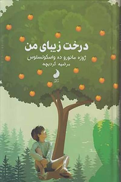 کاور کتاب درخت زیبای من