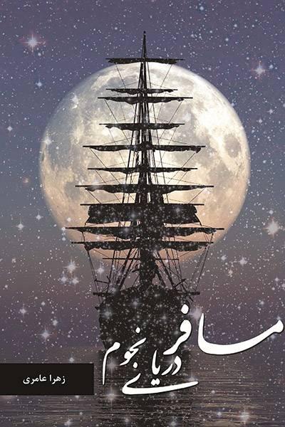 کاور کتاب مسافر دریای نجوم