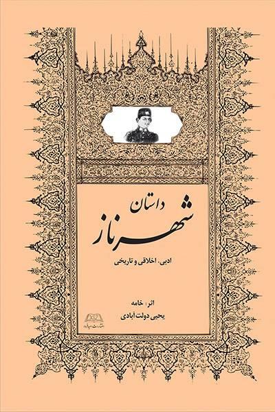 کاور کتاب شهرناز : داستان ادبی، اخلاقی و تاریخی