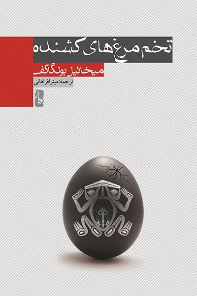 کاور کتاب تخممرغهای کشنده