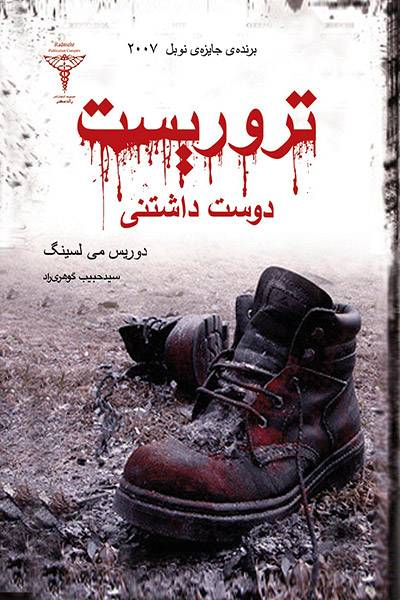 کاور کتاب تروریست دوست داشتنی