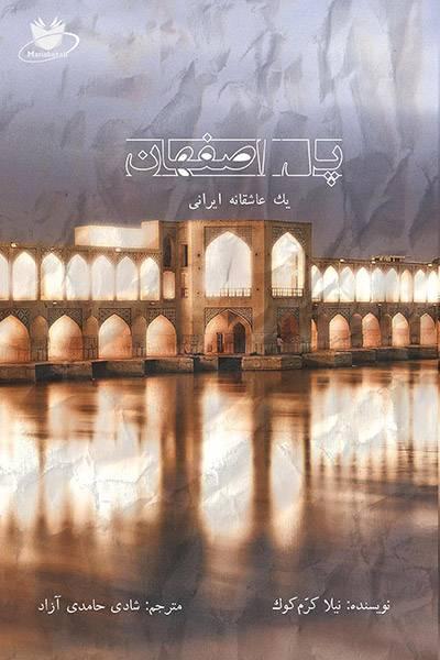 کاور کتاب پل اصفهان یک عاشقانه ایرانی