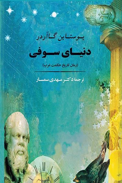 کاور کتاب دنیای سوفی: رمان تاریخ حکمت غرب