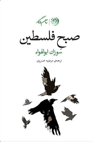 کاور کتاب صبح فلسطین