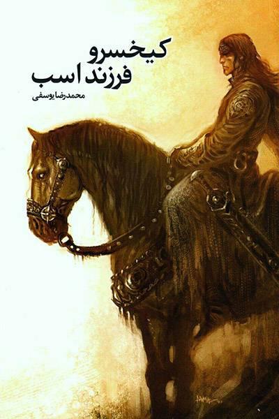 کاور کتاب کیخسرو فرزند اسب