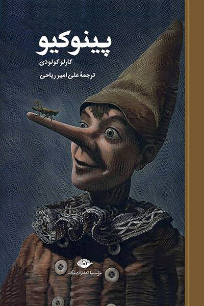 کاور کتاب پینوکیو
