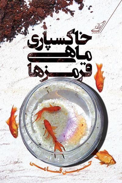 کاور کتاب خاکسپاری ماهی قرمزها