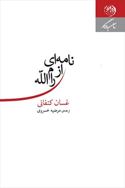 کاور کتاب نامهای از رام الله