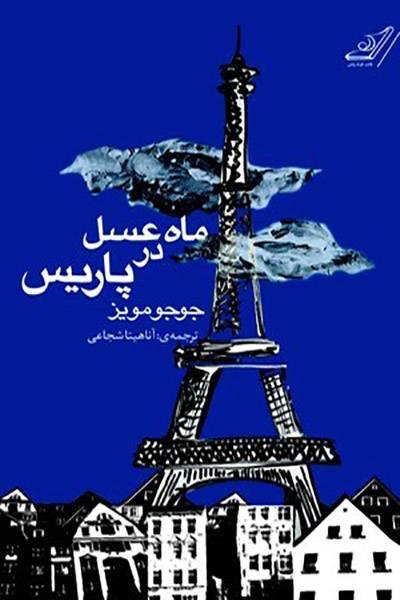 کاور کتاب ماه عسل در پاریس