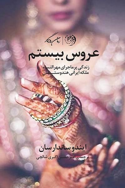 کاور کتاب عروس بیستم (زندگی پرماجرای مهرالنساء ملکه ایرانی هندوستان)
