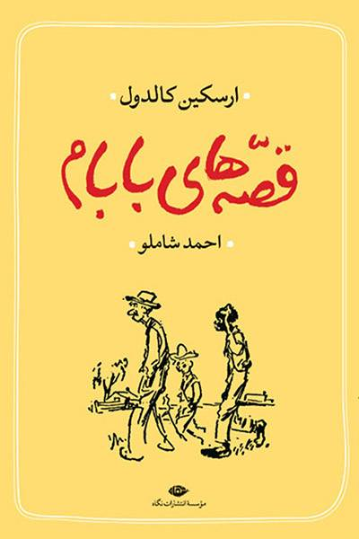 کاور کتاب قصههای بابام