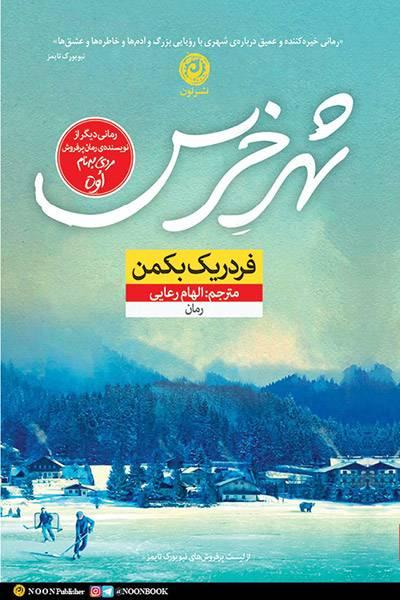 کاور کتاب شهر خرس