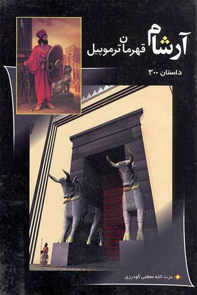 کاور کتاب آرشام، قهرمان ترموپیل