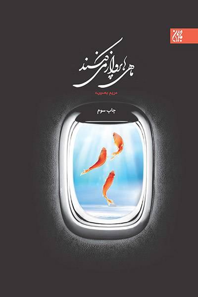کاور کتاب ماهیها پرواز میکنند